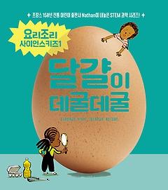 달걀이 데굴데굴