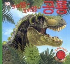 크아앙~ 크아앙~ 공룡