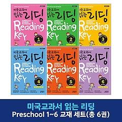 미국교과서 읽는 리딩 Preschool Starter 1~6권 세트