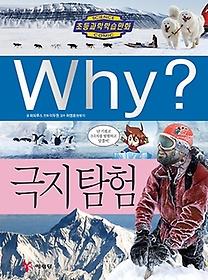 중고)Why?과학063 극지탐험