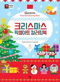 크리스마스 픽셀아트 컬러링북