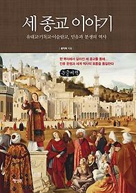 세 종교 이야기 (큰글씨책)