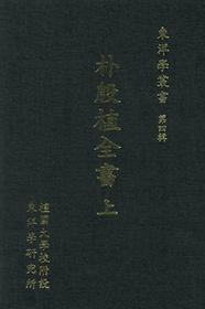 박은식 전서 세트 (전3권)
