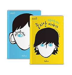 아름다운 아이+줄리안 이야기(전2권)