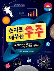 숫자로 배우는 우주