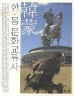 한·몽 문화교류사