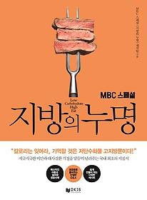 지방의 누명 : MBC 스페셜