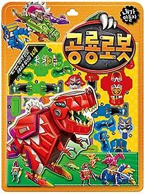 내가만들자캐릭터6.공룡로봇