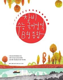 창비 수능 국어영역 B형 종합 (2013)