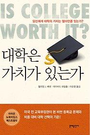 [90일 대여] 대학은 가치가 있는가