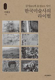 한국미술사의 라이벌 - 감성과 오성 사이