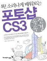 속전속결 포토샵 CS3