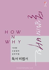 How N Why 열심히의 배신 독서 비법서