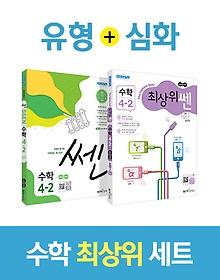쎈 + 최상위쎈 4-2 세트 (2019년) - 전2권