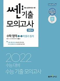 "<font title=""쎈기출 모의고사 수학영역 공통 + (선택)확률과 통계 (2021)"">쎈기출 모의고사 수학영역 공통 + (선택)확...</font>"