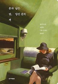 혼자 남은 밤, 당신 곁의 책 : 탐서주의자 표정훈, 그림 속 책을 탐하다