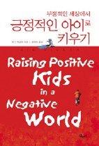 부정적인 세상에서 긍정적인 아이로 키우기