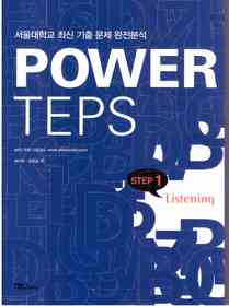 POWER TEPS STEP 1 Listening