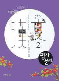 한문 중학교 2 평가문제 (2013년)