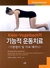 (Klein-Vogelbach의) 기능적 운동치료 :기본원리 및 치료 테크닉