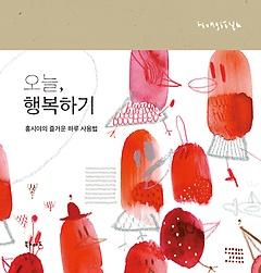 오늘, 행복하기 : 홍시야의 즐거운 하루 사용법