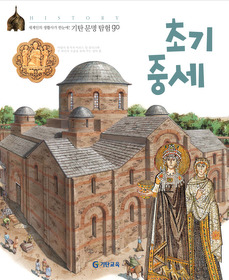 초기 중세