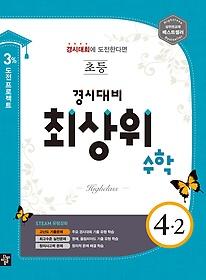 최상위 초등수학 경시대비 4-2 (2017년용)
