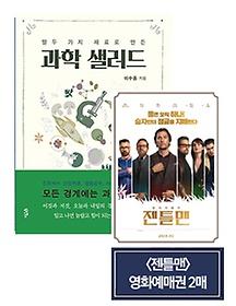 과학샐러드+ 영화예매권(2매)