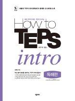 [한정판매] How to TEPS intro 독해편