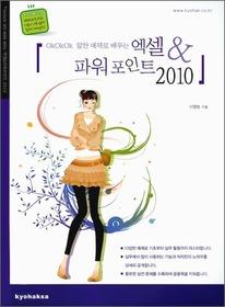 엑셀 & 파워포인트 2010