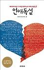 연애독설 : 헤어계의 독설가 오세일 원장의 남자 문제 손질법