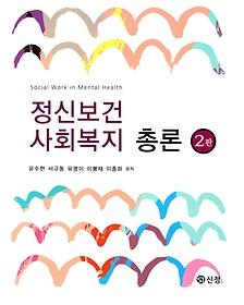 정신보건사회복지 총론