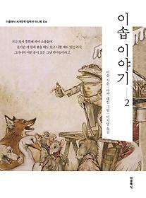 이솝 이야기 2 미니북 (한글판)