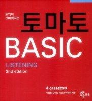 "<font title=""토익 입문자를 위한 최적의 학습 기본서 토마토 BASIC LISTENING TAPE:4 (교재별매)"">토익 입문자를 위한 최적의 학습 기본서 토...</font>"