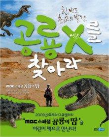 공룡 X를 찾아라