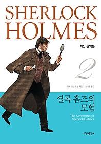 셜록 홈즈 전집 2 - 셜록 홈즈의 모험