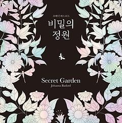 비밀의 정원 - 출간 5주년 기념 특별 리커버 에디션