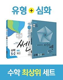 쎈 + 최상위쎈 5-2 세트 (2019년) - 전2권