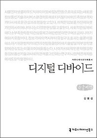 디지털 디바이드 (큰글씨책)