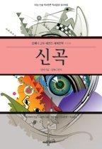 신곡 (김혜니교수에센스세계문학8)
