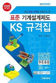 표준 기계설계제도 KS 규격집