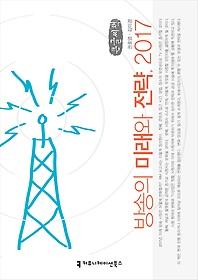 방송의 미래와 전략, 2017 (큰글씨책)