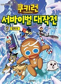 쿠키런 서바이벌 대작전 .7 :안전상식 학습만화 ,빙하 편