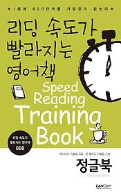 리딩 속도가 빨라지는 영어책 8 정글북