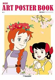 빨강 머리 앤 아트 포스터 북