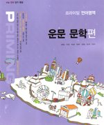 프라이밍 언어영역 운문 문학편 (2010)