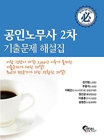 공인노무사 2차 기출문제 해설집 (2016)