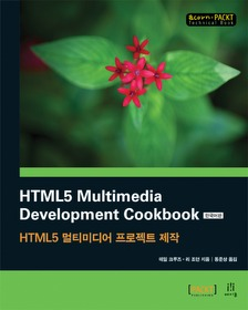 "<font title=""HTML5 Multimedia Development Cookbook 한국어판"">HTML5 Multimedia Development Cookbook 한...</font>"