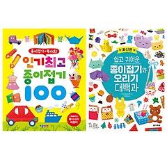 인기최고 종이접기 100+쉽고 귀여운 종이접기와 오리기 대백과 전2권 세트