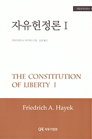 자유헌정론 1
